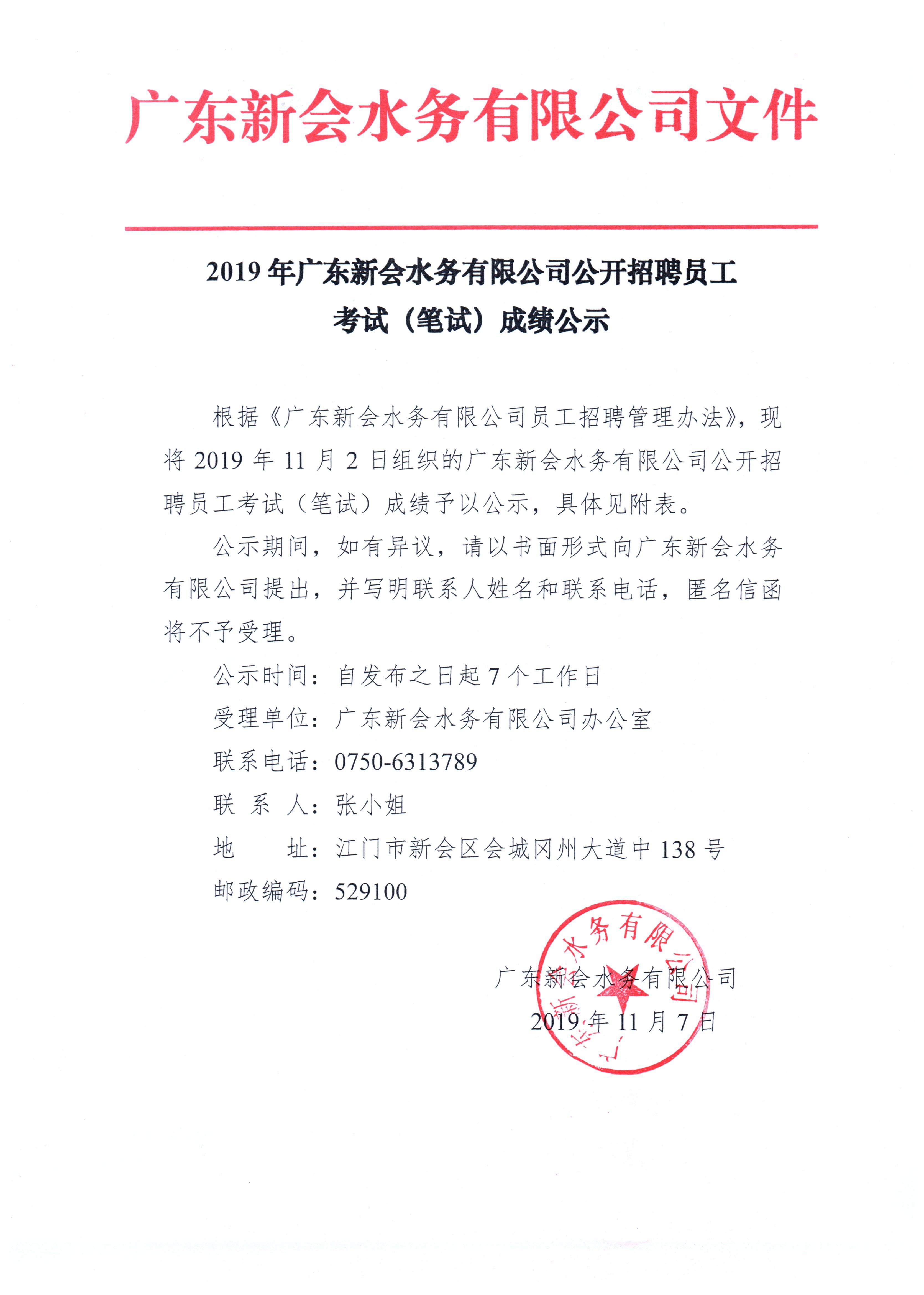 【企业招聘】新会水务公司公开招聘员工考试(笔试)成绩公布.docx图1.jpg